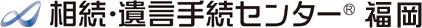 相続・遺言手続センター福岡